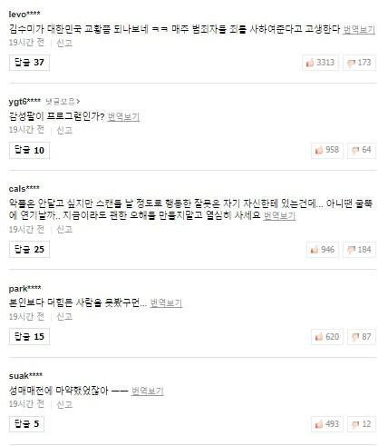 """Á hậu Hàn Quốc Sung Hyun Ah bật khóc trên truyền hình khi nói về scandal bán dâm, netizen Hàn mắng chửi: """"Bớt diễn kịch"""" - Ảnh 5."""