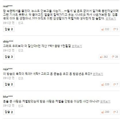 """Á hậu Hàn Quốc Sung Hyun Ah bật khóc trên truyền hình khi nói về scandal bán dâm, netizen Hàn mắng chửi: """"Bớt diễn kịch"""" - Ảnh 6."""