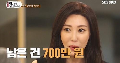 """Á hậu Hàn Quốc Sung Hyun Ah bật khóc trên truyền hình khi nói về scandal bán dâm, netizen Hàn mắng chửi: """"Bớt diễn kịch"""" - Ảnh 3."""