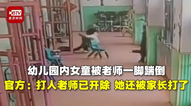 Cô giáo mầm non đá văng học sinh 4 tuổi gây phẫn nộ phụ huynh và cộng đồng mạng - Ảnh 3.