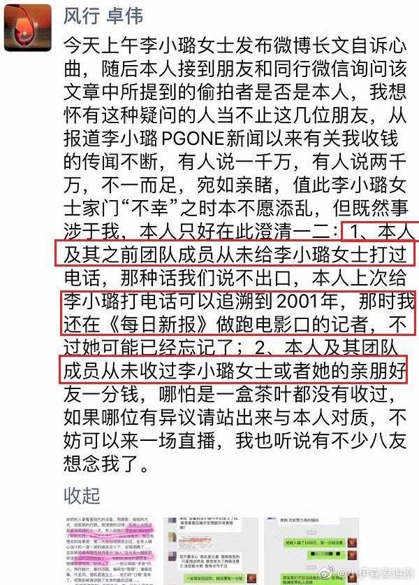 Đệ nhất paparazzi xứ Hoa ngữ - Trác Vỹ tiết lộ Lý Tiểu Lộ bị lừa 42 tỷ đồng, phủ nhận bản thân là người đứng sau vụ việc - Ảnh 2.