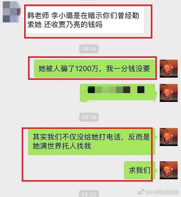 Đệ nhất paparazzi xứ Hoa ngữ - Trác Vỹ tiết lộ Lý Tiểu Lộ bị lừa 42 tỷ đồng, phủ nhận bản thân là người đứng sau vụ việc - Ảnh 4.