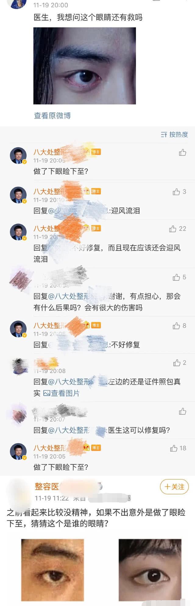 Rộ tin đồn mỹ nam Tiêu Chiến động qua dao kéo và phản ứng bất ngờ của cộng đồng mạng - Ảnh 3.