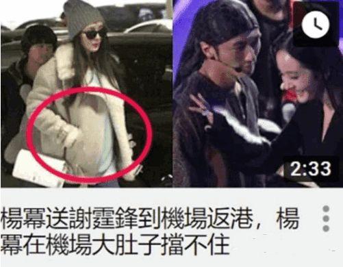 Rộ tin đồn Dương Mịch mang thai con của Tạ Đình Phong, chuẩn bị công khai mối quan hệ tình cảm - Ảnh 3.
