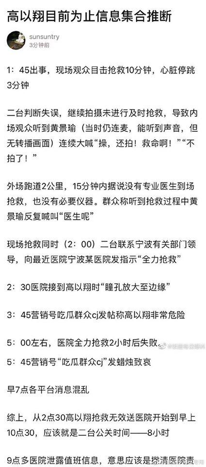 Hoàng Cảnh Du gào thét kêu cứu khi ekip không chịu đưa Cao Dĩ Tường vào bệnh viện vì sợ lỡ giờ quay  - Ảnh 4.