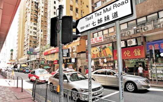 Bí ẩn về con đường Tsat Tsz Mui ở Hong Kong: Quá khứ ám ảnh với câu chuyện 7 người phụ nữ giữ gìn trinh tiết và tự tử cùng nhau - Ảnh 3.