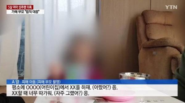 Mới vào học chưa bao lâu, bé gái 5 tuổi bị bạn học tấn công tình dục trước mặt mọi người tại lớp với hành vi xâm hại gây phẫn nộ - Ảnh 2.