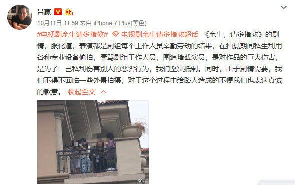 Trợ lý của Dương Mịch quát tháo, chỉ tay vào thẳng mặt fan để cấm chụp ảnh hậu trường - Ảnh 7.