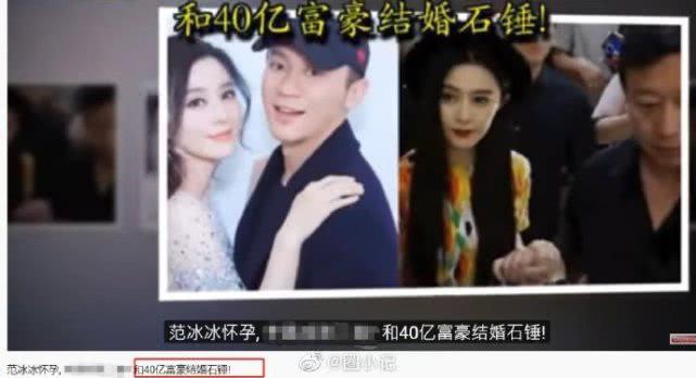 Rộ tin đồn Phạm Băng Băng đã kết hôn với một tỷ phú, thậm chí còn đang mang thai? - Ảnh 3.