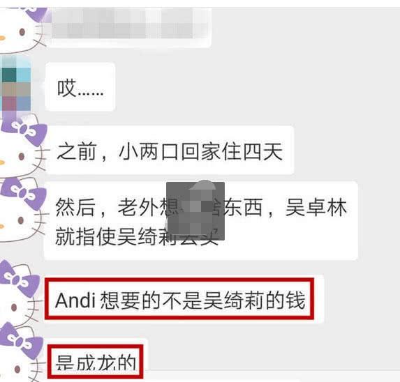 Ồn ồn chuyện con gái rơi Thành Long ly hôn bạn đời đồng tính vì mâu thuẫn tiền bạc  - Ảnh 3.