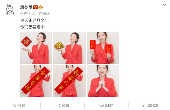 Những lời chúc nhuộm đỏ Weibo mùng 1 Tết của Angela Baby, Dương Mịch cùng dàn sao đình đám Cbiz - Ảnh 9.