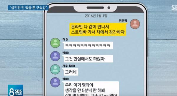 Rùng mình trước sở thích dơ bẩn, bệnh hoạn của Jung Joon Young: Làm việc đồi trụy ở nhà tang lễ, quay lén clip sex để khoe chiến tích - Ảnh 4.