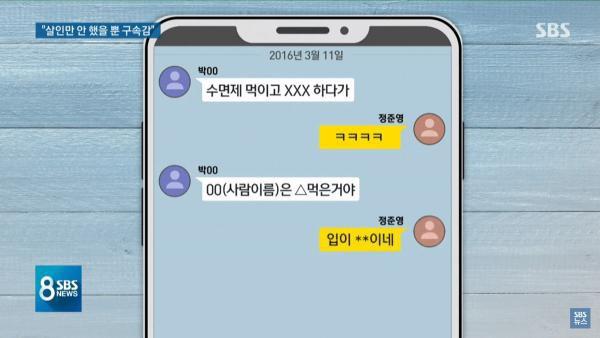 Rùng mình trước sở thích dơ bẩn, bệnh hoạn của Jung Joon Young: Làm việc đồi trụy ở nhà tang lễ, quay lén clip sex để khoe chiến tích - Ảnh 6.