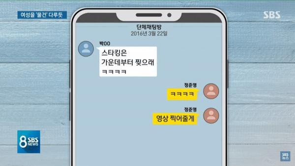 Rùng mình trước sở thích dơ bẩn, bệnh hoạn của Jung Joon Young: Làm việc đồi trụy ở nhà tang lễ, quay lén clip sex để khoe chiến tích - Ảnh 7.
