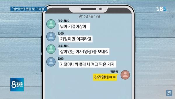 Rùng mình trước sở thích dơ bẩn, bệnh hoạn của Jung Joon Young: Làm việc đồi trụy ở nhà tang lễ, quay lén clip sex để khoe chiến tích - Ảnh 9.