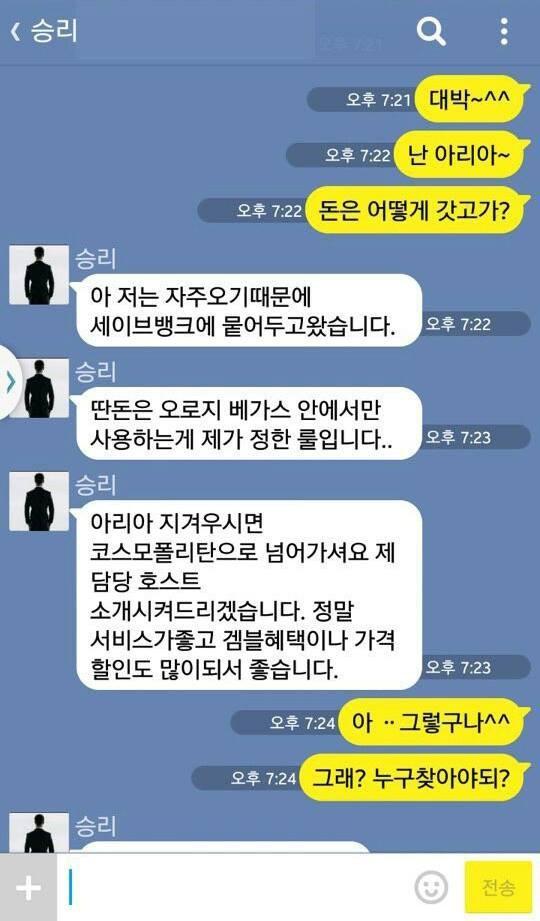 Tiết lộ đoạn chat tin nhắn tố cáo Seungri đánh bạc ở Las Vegas, rao bán phụ nữ như món hàng với giá 200 triệu/người - Ảnh 2.