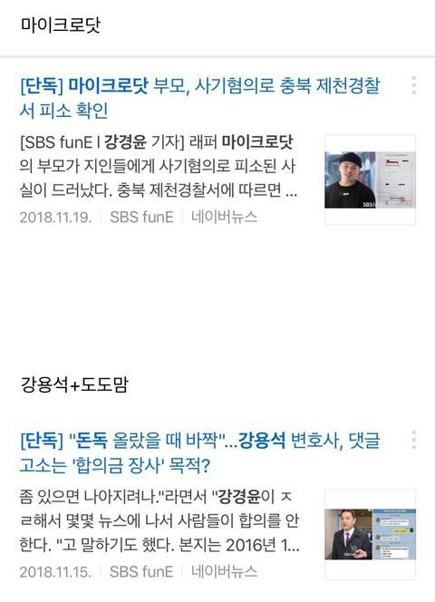 Nữ phóng viên vạch trần vụ bê bối tình dục gây rúng động Hàn Quốc và châu Á là ai và quyền lực cỡ nào mà khiến người ta tán dương là nữ anh hùng - Ảnh 5.