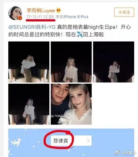 Lời thanh minh vội vã của mẫu nữ Trung Quốc khi bị phát hiện tham gia bữa tiệc thác loạn 25 tỷ của Seungri - Ảnh 4.