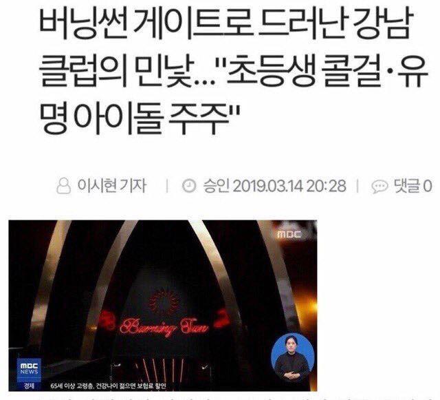 Sự thật chuyện club Burning Sun của Seungri môi giới các bé gái Tiểu học cho đại gia giàu có  - Ảnh 2.