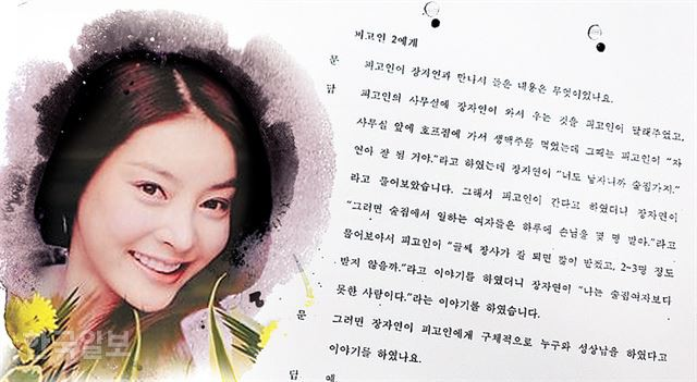 HOT: Dispatch tung bằng chứng sao nữ Phía đông vườn địa đàng có liên quan tới vụ án Jang Ja Yeon, hé lộ kế hoạch khủng khiếp phía sau  - Ảnh 11.
