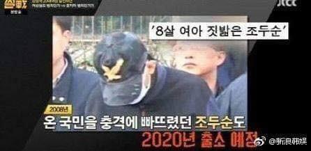 Nguyên bản hung thủ ấu dâm phim Hope từng làm rúng động Hàn Quốc sắp được thả, dân mạng phẫn nộ cực độ - Ảnh 1.