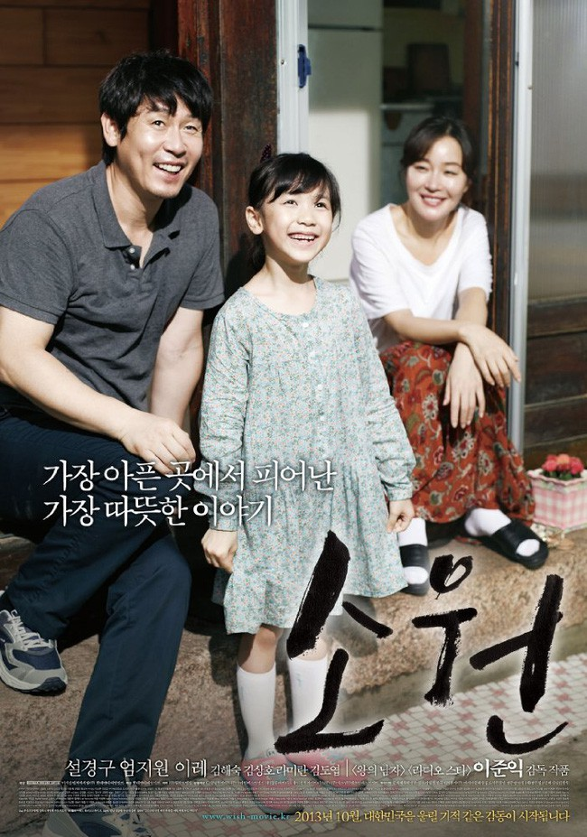 Nguyên bản hung thủ ấu dâm phim Hope từng làm rúng động Hàn Quốc sắp được thả, dân mạng phẫn nộ cực độ - Ảnh 5.