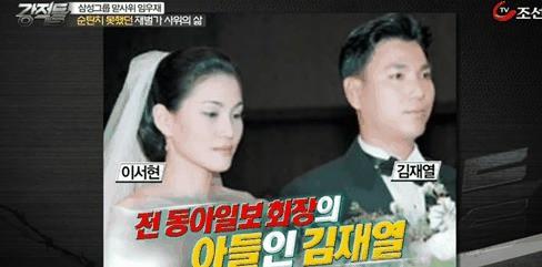 Tình yêu sét đánh của ái nữ Samsung và cậu út tờ báo danh tiếng Hàn Quốc mở ra cuộc hôn nhân viên mãn đến khó tin gần 2 thập kỷ - Ảnh 4.