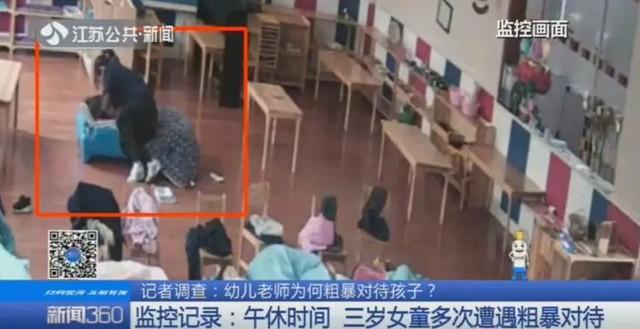 Bé gái 3 tuổi bị giáo viên mầm non trùm chăn lắc mạnh - Ảnh 1.
