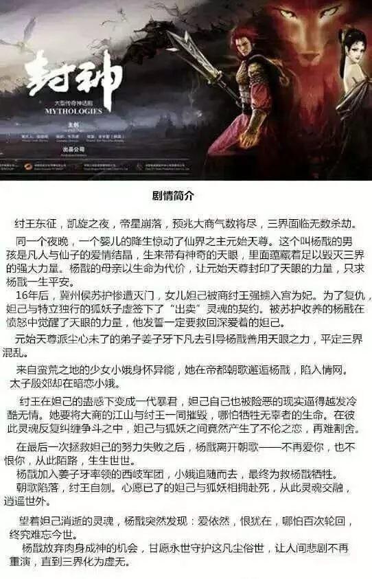 Vương Lệ Khôn đáp trả những lời ném đá về vai diễn Đát Kỷ trong Phong thần diễn nghĩa - Ảnh 8.