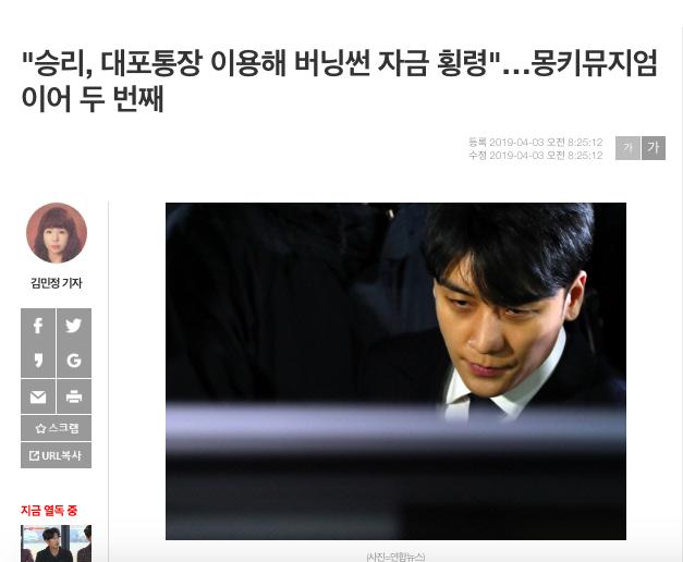 Tự nhận là nạn nhân của Burning Sun, Seungri lại bị tố dùng thủ đoạn tham ô quỹ club, số tiền lên đến con số hàng tỉ? - Ảnh 1.