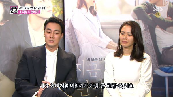 Hóa ra Be With You là bộ phim se duyên cho So Ji Sub và bạn gái, lại còn ngay trước mắt Son Ye Jin nữa chứ - Ảnh 4.