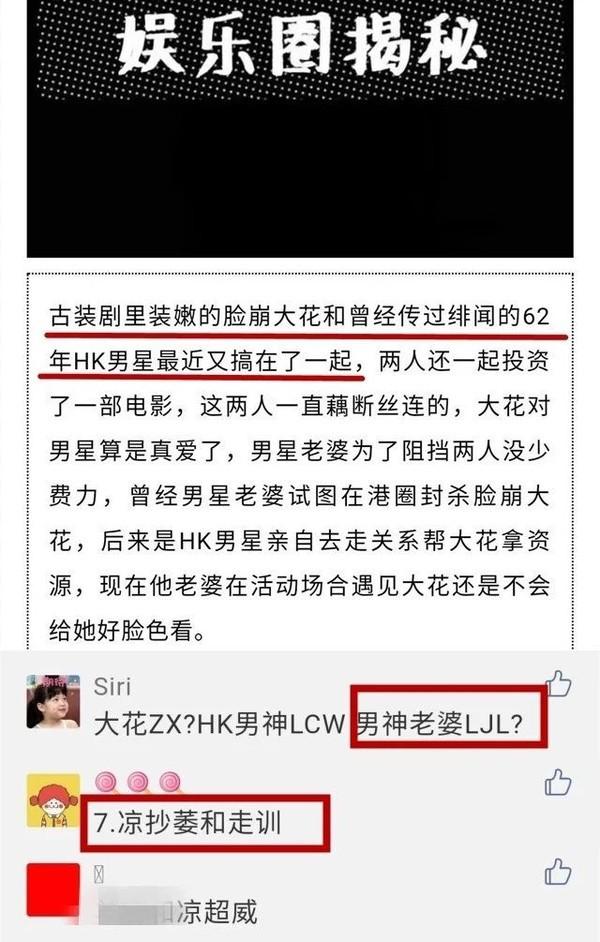 Lưu Gia Linh lên tiếng minh oan cho Châu Tấn trước tin đồn là kẻ thứ ba quyến rũ Lương Triều Vỹ - Ảnh 5.