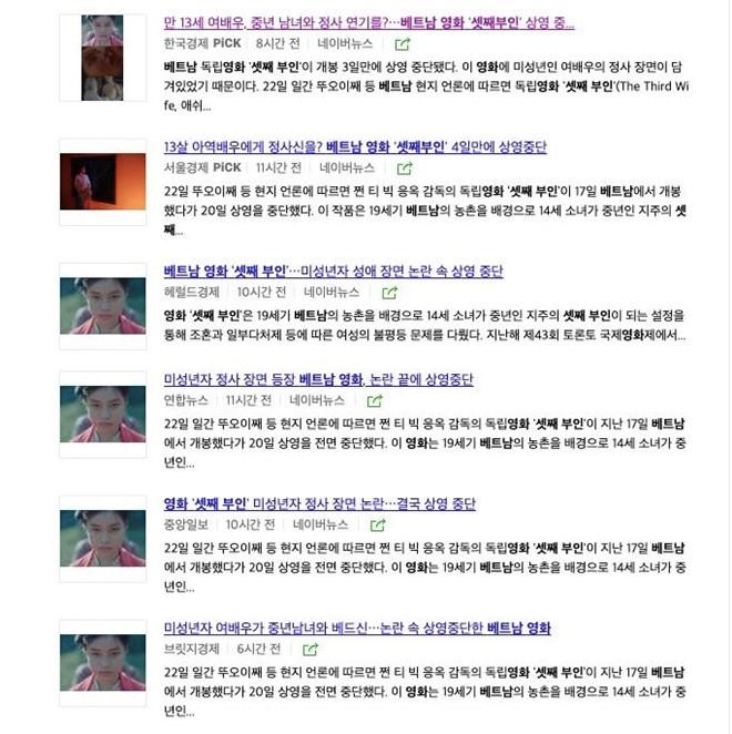 Sau Mỹ, đến lượt báo Hàn đưa tin vụ Vợ Ba dừng chiếu vì cảnh 18+ gây sốc của thiếu nữ 15 tuổi - Ảnh 2.