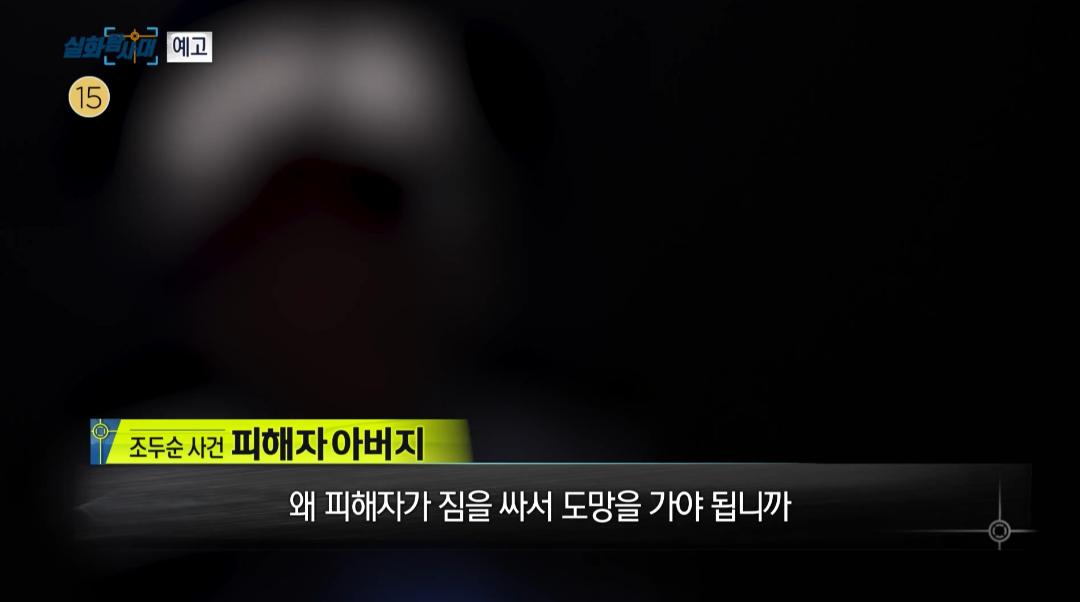 MBC tiết lộ thông tin gây sốc về vụ ấu dâm bé Na Young: Kẻ thủ ác sắp sửa được thả về nhà cách nơi ở của nạn nhân chỉ 1km - Ảnh 4.