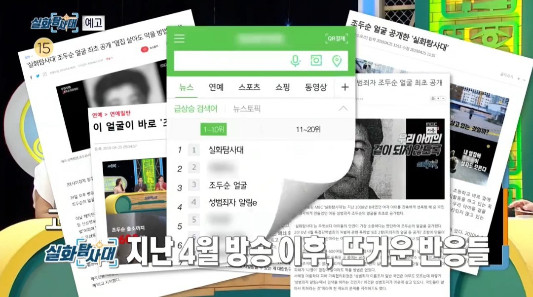 MBC tiết lộ thông tin gây sốc về vụ ấu dâm bé Na Young: Kẻ thủ ác sắp sửa được thả về nhà cách nơi ở của nạn nhân chỉ 1km - Ảnh 1.