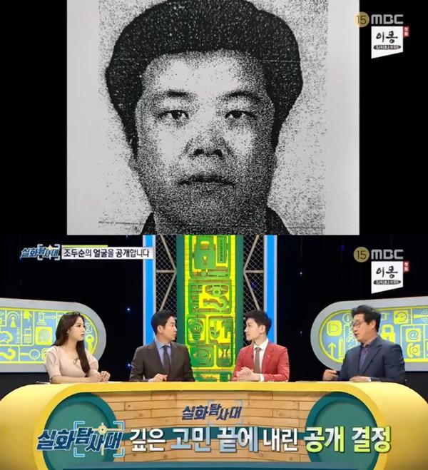 MBC tiết lộ thông tin gây sốc về vụ ấu dâm bé Na Young: Kẻ thủ ác sắp sửa được thả về nhà cách nơi ở của nạn nhân chỉ 1km - Ảnh 2.