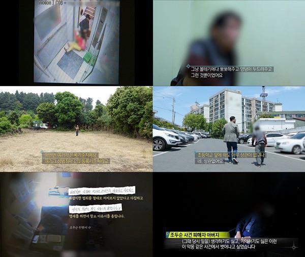 MBC tiết lộ thông tin gây sốc về vụ ấu dâm bé Na Young: Kẻ thủ ác sắp sửa được thả về nhà cách nơi ở của nạn nhân chỉ 1km - Ảnh 3.