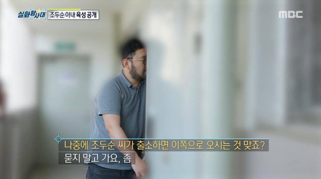 Phỏng vấn vợ tên ấu dâm vụ bé Na Young: Bênh vực tội ác của chồng, khẳng định không ly hôn và chẳng quan tâm đến việc sống gần nạn nhân - Ảnh 2.