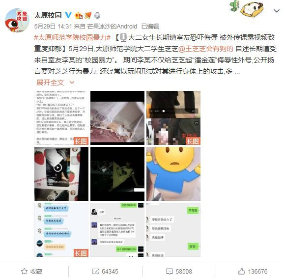 Thực hư chuyện nữ sinh bị bạn cùng phòng bạo hành thể xác lẫn tinh thần, xúc phạm bằng biệt danh Phan Kim Liên, tung ảnh khỏa thân lên nhóm chat - Ảnh 1.