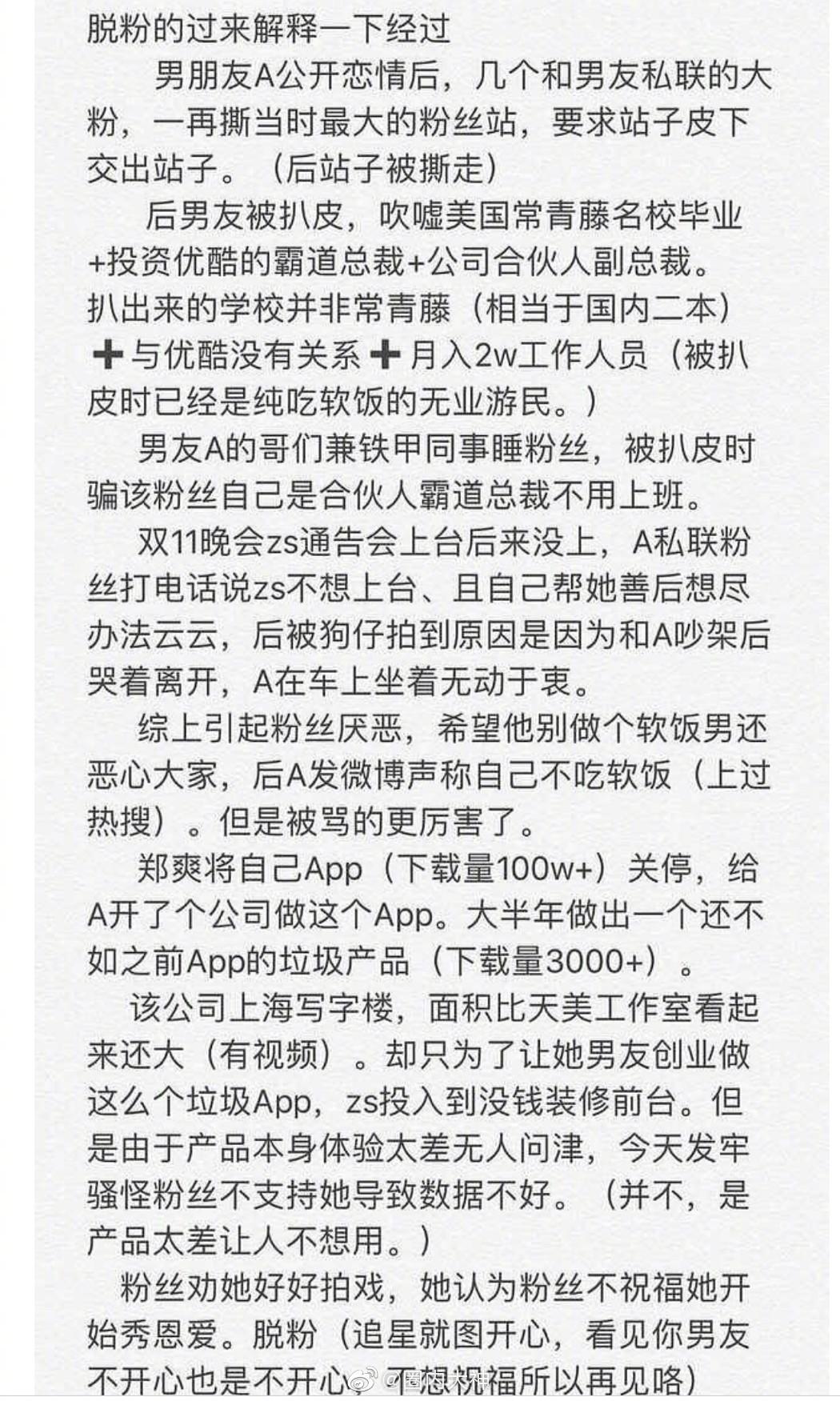 Phốt lớn Cbiz: Bạn trai Trịnh Sảng bị fan bóc nói dối học vấn, ăn bám bạn gái, kinh doanh kém cỏi? - Ảnh 3.