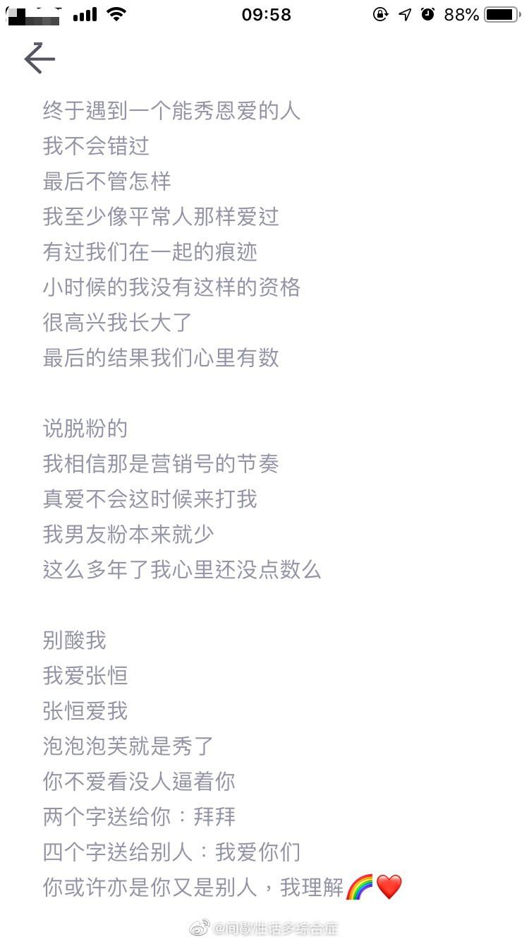 Phốt lớn Cbiz: Bạn trai Trịnh Sảng bị fan bóc nói dối học vấn, ăn bám bạn gái, kinh doanh kém cỏi? - Ảnh 4.