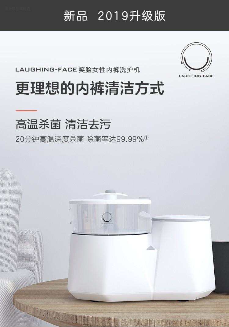 Máy giặt dành riêng cho… quần chip: mỗi lần chỉ tốn 1 lít nước, có hẳn chế độ tiệt trùng xịn sò - Ảnh 1.