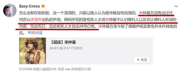 Sự thật chuyện Song Joong Ki lên tiếng bảo vệ Song Hye Kyo giữa tin đồn mang thai với Park Bo Gum khiến ai cũng thất vọng  - Ảnh 4.