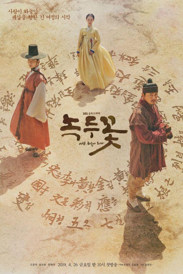 Sau khi đệ đơn ly hôn với Song Hye Kyo, rating phim 'Arthdal Chronicles' của Song Joong Ki giảm xuống thấp kỷ lục - Ảnh 6.