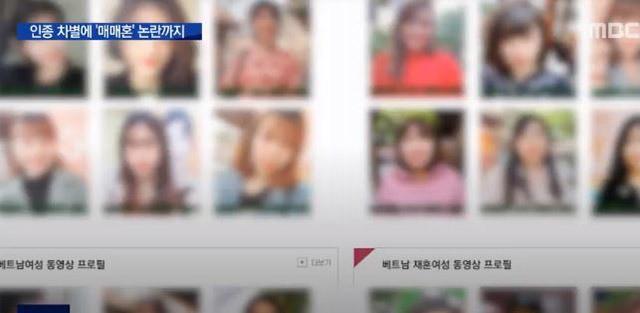 MBC bóc trần thực trạng môi giới phụ nữ Việt lấy chồng Hàn: Yêu cầu phải nghe lời chồng, còn trinh trắng và bị quảng cáo như món hàng - Ảnh 1.