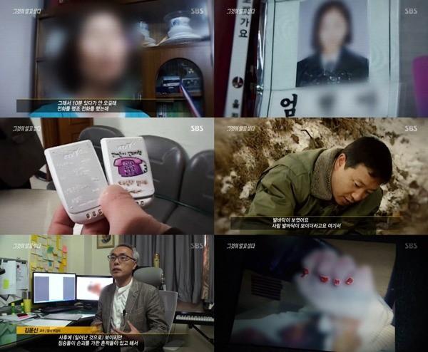 """Vụ án """"móng tay sơn đỏ"""" gây xôn xao Hàn Quốc 16 năm: Nữ sinh mất tích trên đường về nhà, chết lõa thể trong đường ống nước cách nhà 6km - Ảnh 2."""