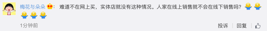 120919_comment4_weibo