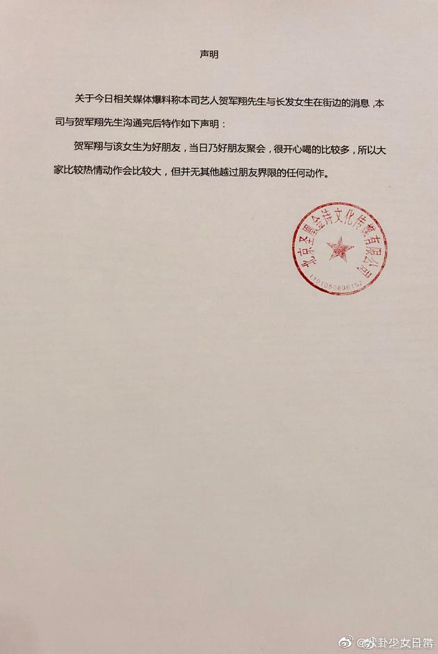 Hạ Quân Tường phủ nhận ngoại tình nhưng vẫn bị netizen chỉ trích vì điều này - Ảnh 1.