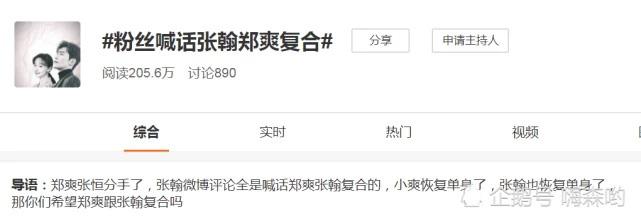 """Nguyên nhân thật sự khiến Trịnh Sảng và Trương Hàn chia tay được tiết lộ, hóa ra là do đằng gái có """"kim chủ"""" chống lưng? - Ảnh 2."""