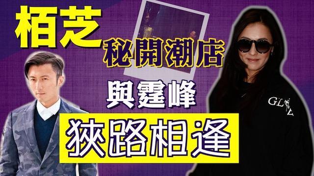 Sợ Vương Phi ghen, Tạ Đình Phong quyết định rời nhà hàng tới một khu khác nhằm cách xa cửa hàng quần áo của vợ cũ - Ảnh 3.